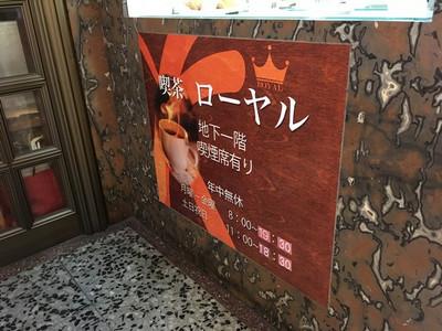 喫茶 ローヤル / 有楽町