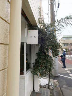 お茶とお菓子 横尾(移転復活編) / 吉祥寺