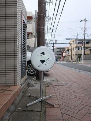 URAYASU Market(浦安マーケット) / 浦安