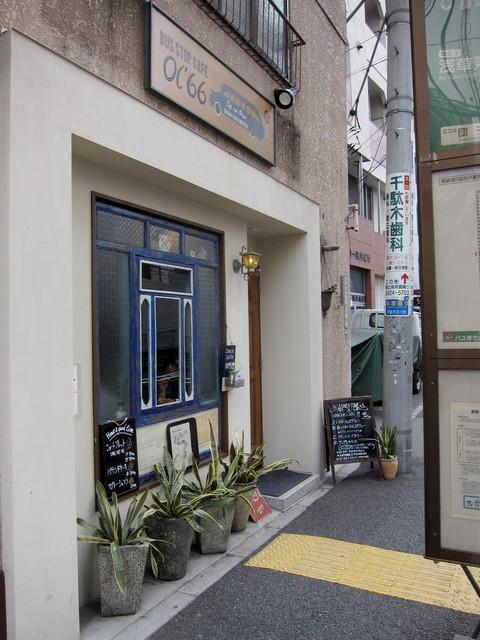 BUS STOP CAFE OL'66(バスストップカフェ オルシックスティシックス ...